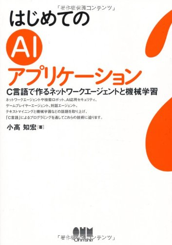自然言語処理の基礎 (Information Science & Engineering)