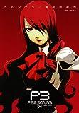 ペルソナ3 (4) (電撃コミックス)