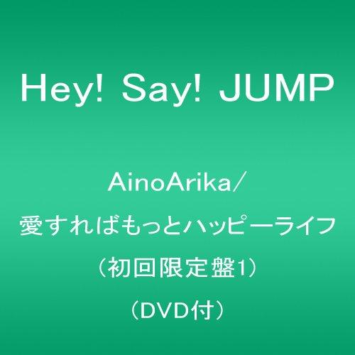 AinoArika/愛すればもっとハッピーライフ(初回限定盤1)(DVD付)