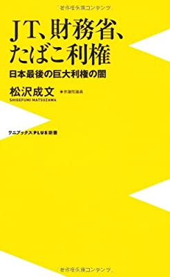 JT、財務省、たばこ利権 ~日本最後の巨大利権の闇~ (ワニブックスPLUS新書)