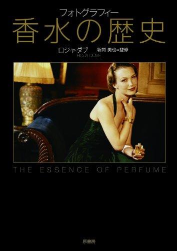フォトグラフィー 香水の歴史