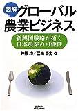 図解 グローバル農業ビジネス―新興国戦略が拓く日本農業の可能性 (B)