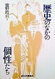歴史のなかの個性たち―日本の近代を裂く (有斐閣選書)