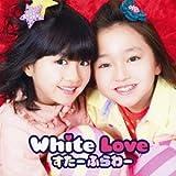 White Love♪すたーふらわー