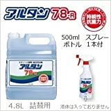 アルコールの即効性除菌 アルタン 78-R 4.8L(詰替え用)【メーカー直送】