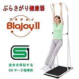ぶらさがり健康器 ブラジョイII BW-1500 (BlajoyII ・ ブラジョイ2) 【T&H】