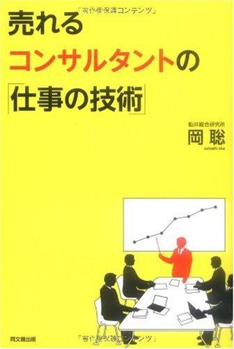 売れるコンサルタントの「仕事の技術」