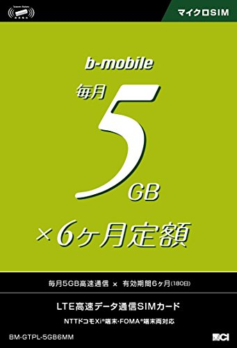 b-mobile 5GB×6ヶ月定額 プリペイド データ micro SIM [BM-GTPL-5GB6MM] BM-GTPL- 5GB6MM