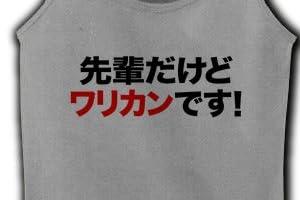 【宴会・飲み会必須グッズ!】アピールシリーズ 先輩だけどワリカンです! リブタンクトップ(グレー) M