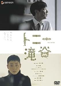 トニー滝谷 プレミアム・エディション [DVD]