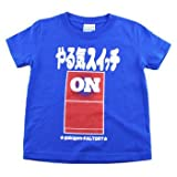 アホ研究所 キッズTシャツ やる気スイッチ(青) 120