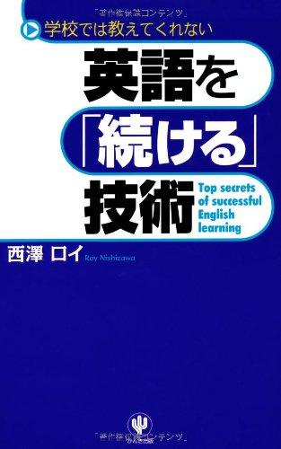 英語を続ける技術