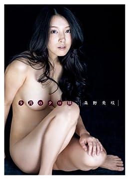 森野美咲 写真集 『 9月のクロ猫 』
