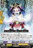 カードファイト!!ヴァンガード 【挺身の女神 クシナダ】【RR】BT10-015-RR ≪騎士王凱旋 収録≫
