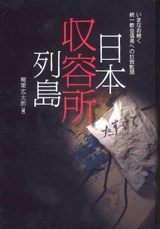 日本収容所列島—いまなお続く統一教会信者への拉致監禁