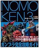 NOMOKEN-ノモ研3 野本憲一モデリング研究所 ガンプラ完全攻略ガイド