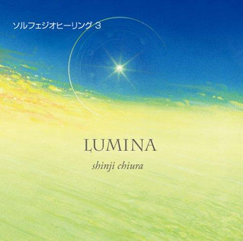 ルミナ LUMINA (ソルフェジオ ヒーリング 3)