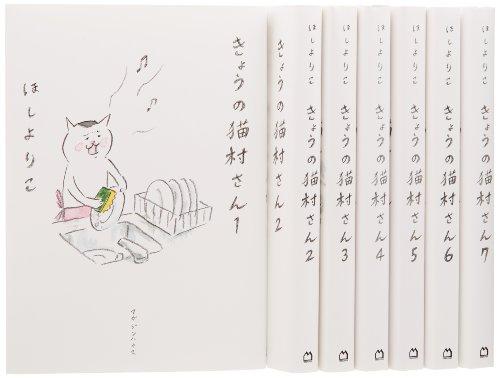 きょうの猫村さん コミック 1-7巻セット