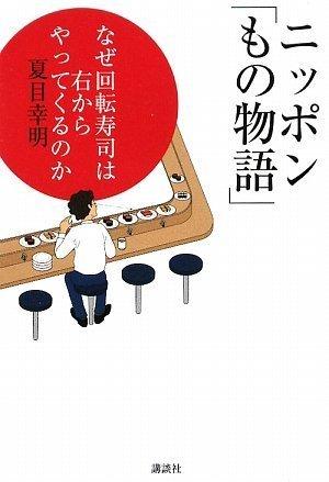 ニッポン「もの物語」--なぜ回転寿司は右からやってくるのか