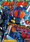 仮面ライダー電王 2(デンオウロッドフォームだい (小学館のテレビ絵本シリーズ)