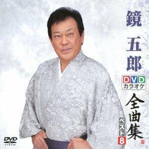 DVDカラオケ全曲集 ベスト8 鏡 五郎