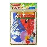 NO.100 パンチボール風船(12パック)  (おまけ紙風船付き セット)