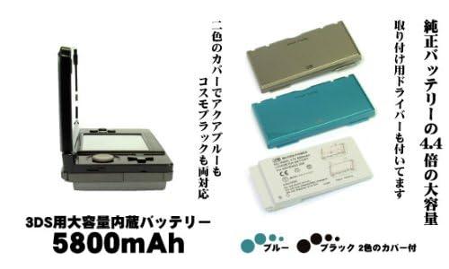 3DS用大容量内蔵バッテリー(ブルー&ブラック色カバー付) 10時間以上連続動作保証!