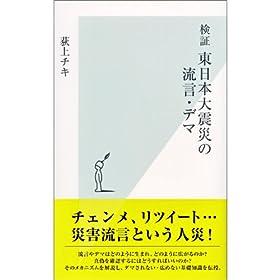 検証 東日本大震災の流言・デマ 光文社新書