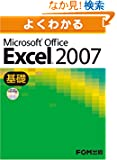 Microsoft Office Excel 2007 (b)