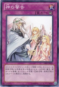 【 遊戯王 】 [ 神の警告 ]《 ゴールドシリーズ2013 》 ノーマル gs05-jp020 シングル カード