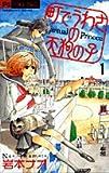 町でうわさの天狗の子 1 (1) (フラワーコミックス)