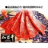 仙台牛 焼肉用霜降りカルビ 800g