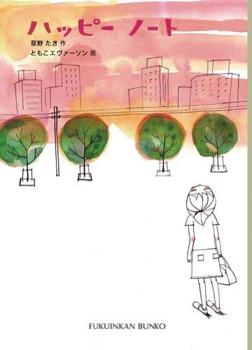 ハッピーノート (福音館文庫 物語)