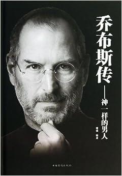 Steve Jobs Biography - godlike man(Chinese Edition): MING DAO ...