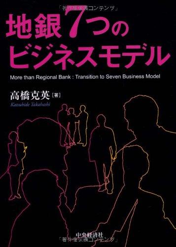 地銀7つのビジネスモデル