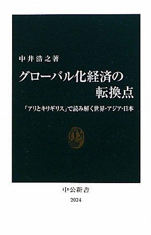 グローバル化経済の転換点 - 「アリとキリギリス」で読み解く世界・アジア・日本