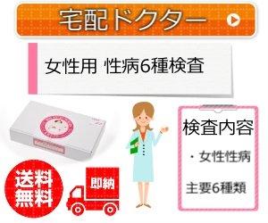 性病検査キット宅配ドクター 女性専用STD6種(淋菌、トリコモナス、カンジダ、クラミジア、梅毒、エイズ)