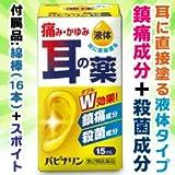 【第2類医薬品】パピナリン 15mL ×2 ランキングお取り寄せ