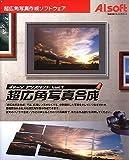 イメージアシスタント Vol.1 超広角写真合成