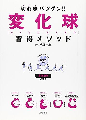 DVD付 切れ味バツグン!! 変化球習得メソッド