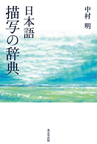 日本語 描写の辞典