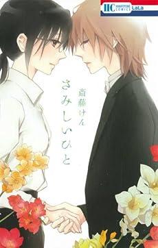 さみしいひと (花とゆめCOMICS)