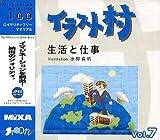 イラスト村 Vol.7 生活と仕事