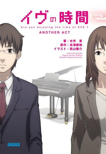イヴの時間 another act (ガガガ文庫)