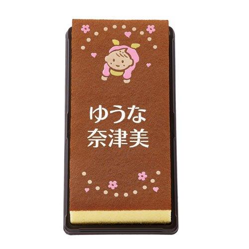<文明堂東京>出産内祝 カステラ・女の子(名入れ 1?2名様)