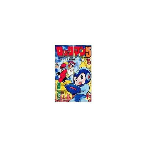 ロックマン5 1 (コミックボンボン)