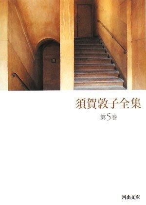 須賀敦子全集〈第5巻〉イタリアの詩人たち、ウンベルト・サバ詩集ほか