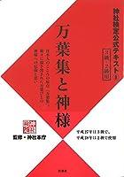 神社検定 公式テキスト8 万葉集と神様 (神社検定公式テキスト)