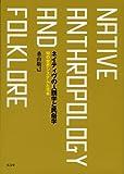 ネイティヴの人類学と民俗学―知の世界システムと日本
