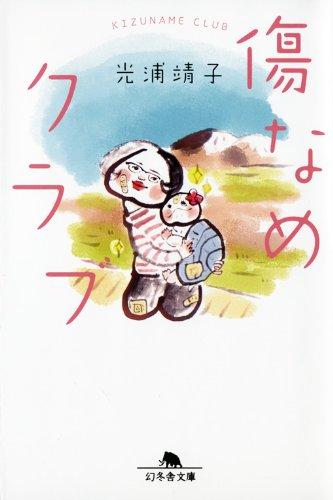 傷なめクラブ (幻冬舎文庫)